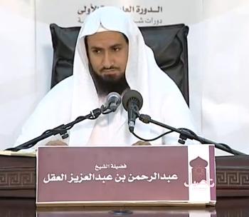 الشيخ عبدالرحمن بن عبدالعزيز العقل