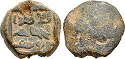 250px-Seal_of_al-Hajjaj_ibn_Yusuf